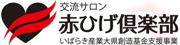 赤ひげ倶楽部